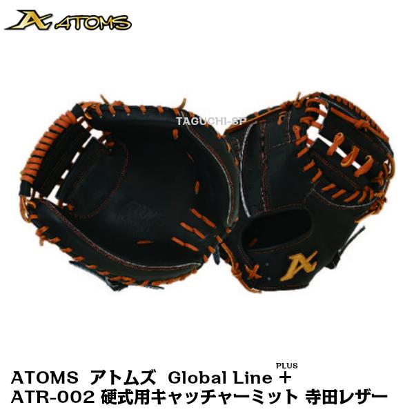 【ATOMS】【アトムズ】【Global Line +(PLUS)】ATOMS(アトムズ) 硬式用キャッチャーミット ATR-002 ブラック 右投げ用 【寺田レザー】