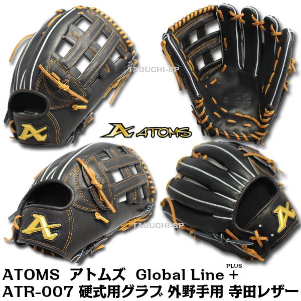 【ATOMS】【アトムズ】【Global Line +(PLUS)】ATOMS(アトムズ) 硬式グラブ 外野手用 ATR-007 ブラック 右投げ用/左投げ用 【寺田レザー】