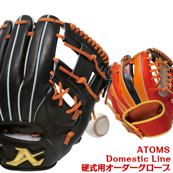 【ATOMS 硬式オーダーグラブ】ATOMS アトムズ  オーダーシステム Domestic Line ドメスティックライン 【ジュテルレザー】【代引きでは承れません】日本製