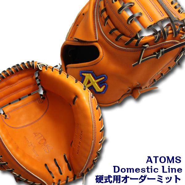 【ATOMS 硬式オーダーミット】ATOMS オーダーシステム キャッチャーミット ファーストミット Domestic Line ドメスティックライン 【ジュテルレザー】【代引きでは承れません】日本製