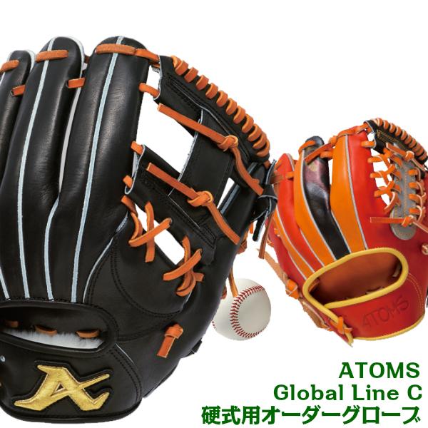 【ATOMS 硬式オーダーグラブ】ATOMS オーダーシステム Global Line C グローバルラインC 【寺田レザー】【代引きでは承れません】中国製