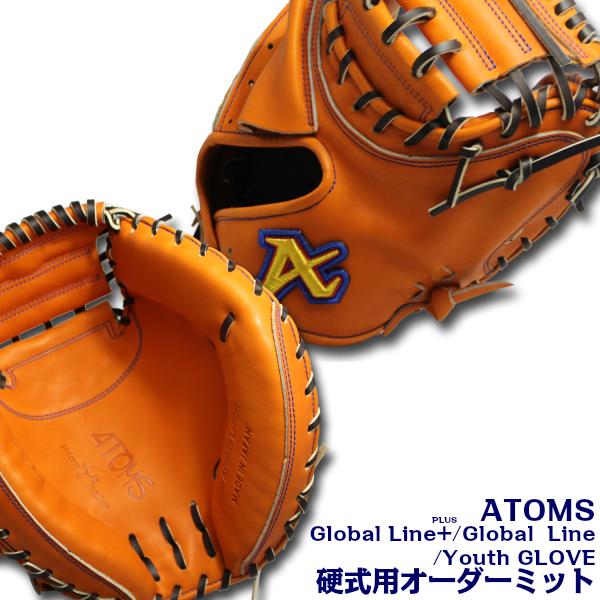 【ATOMS 硬式オーダーミット】ATOMS アトムズ オーダーシステム Global Line+/ Global Line / Youth GLOVE グローバルラインプラス/グローバルライン/ユースグラブ キャッチャーミット ファーストミット 【寺田レザー】【代引きでは承れません】日本製