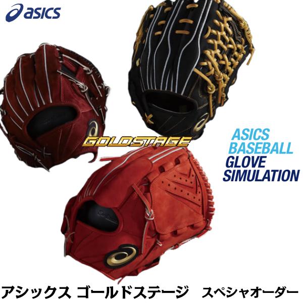 【asics】【アシックス】硬式用 ゴールドステージ スペシャルオーダー【硬式キャッチャーミット】【野球】