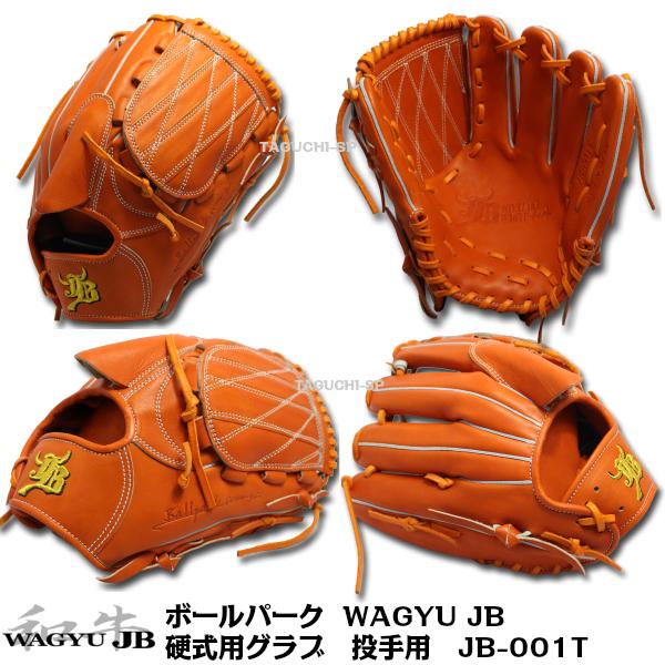 【和牛WAGYU JBグラブ】【宮崎和牛】 ボールパーク 硬式グラブ 投手用  JB-001T パワーオレンジ オレンジ ブラック JBW-02ウェブ 縦捕り用 右投げ/左投げ