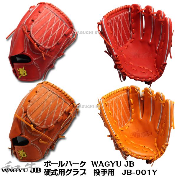 【あす楽】【和牛WAGYU JBグラブ】【宮崎和牛】 ボールパーク 硬式グラブ 投手用  JB-001Y パワーオレンジ オレンジ ブラック JBW-02ウェブ 横捕り用 右投げ/左投げ