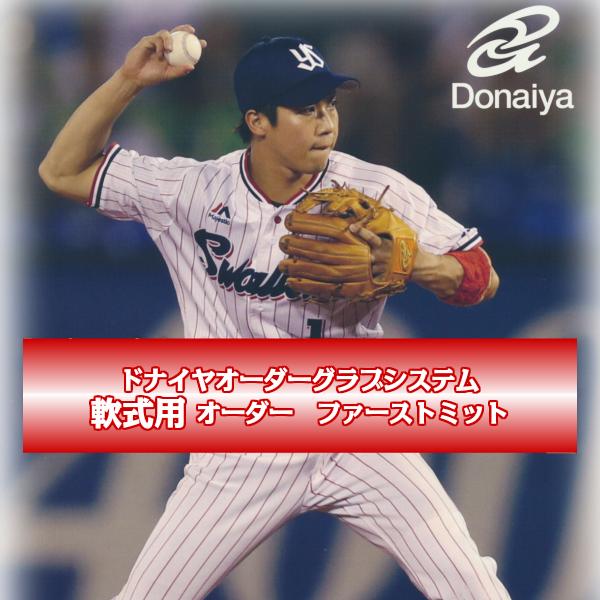 【ドナイヤ】【DONAIYA】軟式オーダー ファーストミット 一塁手用