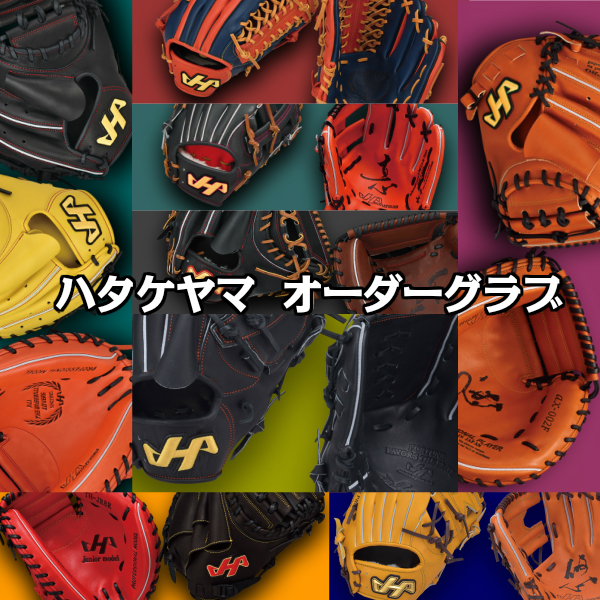 【HATAKEYAMA】ハタケヤマ 軟式スペシャルプロオーダーグラブ NSPO【最高級】【代引きでは承れません】