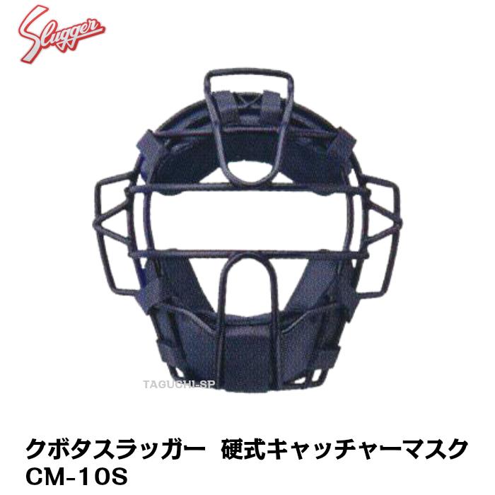 【SGマーク付き】久保田スラッガー 硬式 キャッチャーマスク CM-10S