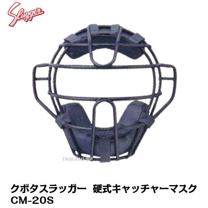 【SGマーク付き】久保田スラッガー 硬式 キャッチャーマスク CM-20S