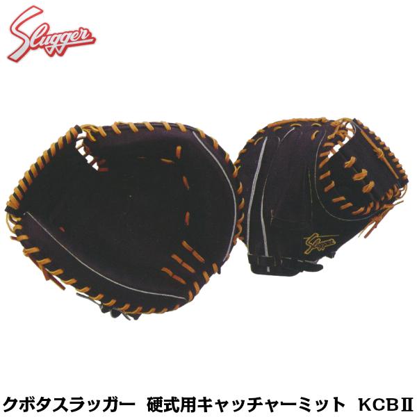 【久保田スラッガー】KCB2【硬式】【キャッチャーミット】【捕手用】【野球】