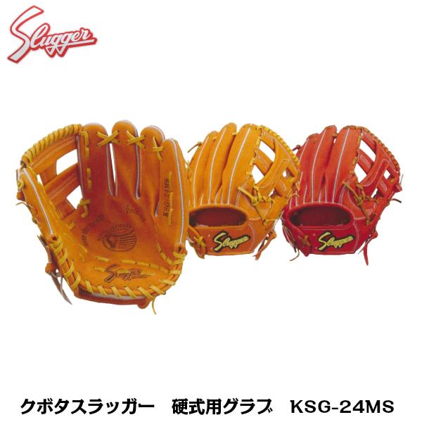 【久保田スラッガー】KSG-24MS【硬式グローブ】【内野手用】【セカンド・ショート・サード用】【野球】