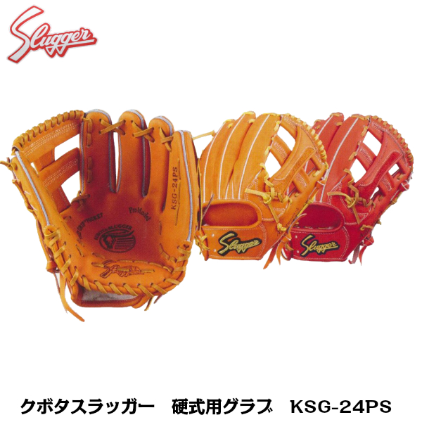 【久保田スラッガー】KSG-24PS【硬式グローブ】【内野手用 】【ショート用・サード用】【野球】