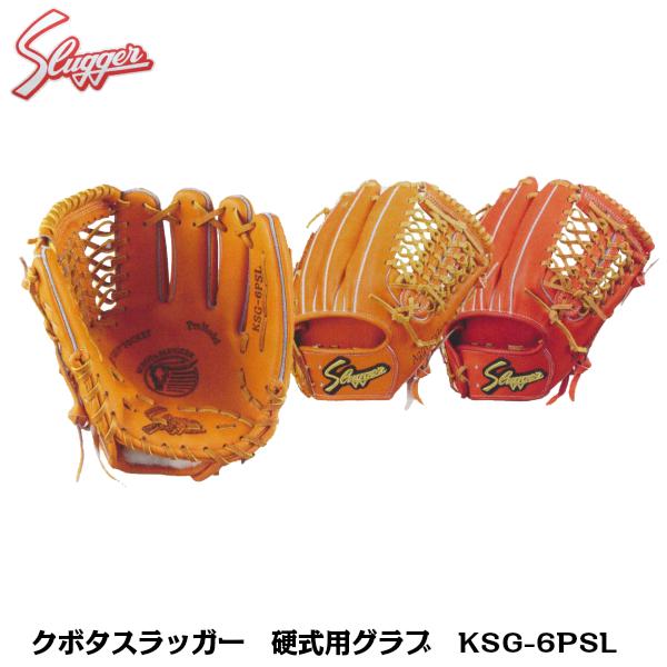 【久保田スラッガー】KSG-6PSL【硬式グローブ】【内野手用】【セカンド・ショート用】【野球】