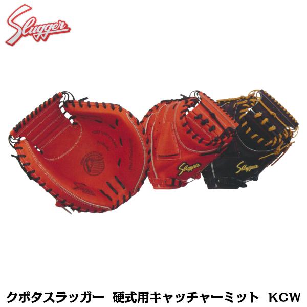 【久保田スラッガー】KCW【硬式】【キャッチャーミット】【捕手用】【野球】