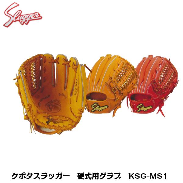 【久保田スラッガー】KSG-MS-1【硬式グローブ】【内野手用】【ピッチャー・セカンド・ショート・サード用】【野球】