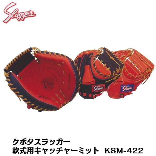 久保田スラッガー 軟式 キャッチャーミット KSM-422【軟式ミット】【グラブの構造上ラベル交換は不可】