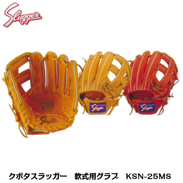【横にも縦にも広くも浅くも使える】【ラベル一体型】 久保田スラッガー 軟式用グラブ  KSN-25MS 内野手用 ショート・サード用24PSと似たサイズ感