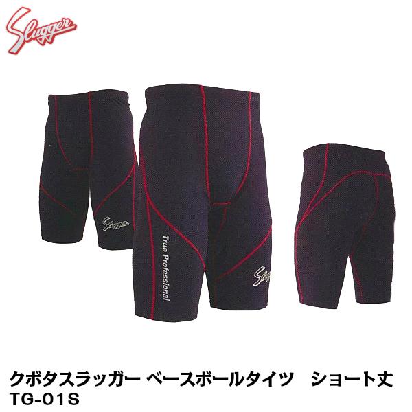 久保田スラッガー 野球 ベースボールタイツ ショート丈 TG-01S【ウェア】