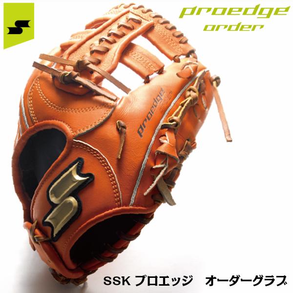 【SSK】【エスエスケイ】軟式用 proedge order プロエッジオーダーグラブ【軟式グラブ】【野球】