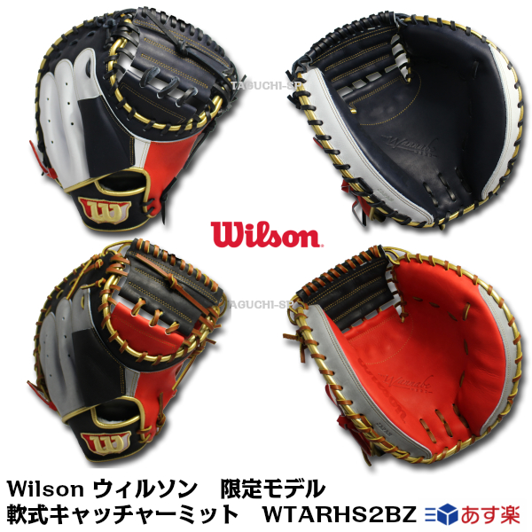 【あす楽】ウィルソン The Wannabe Hero 軟式キャッチャーミット WTARHS2BZ Eオレンジ/ブラック/グレー(2290S)ネイビー/Eオレンジ/ホワイト(5022) 右投げ用