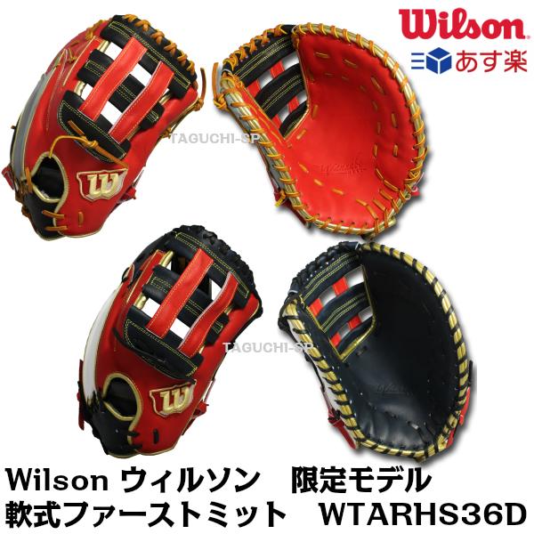 【あす楽】【展示会限定品】ウィルソン The Wannabe Hero 軟式ファーストミット WTARHS36D Eオレンジ/ブラック(229GS)ネイビー/Eオレンジ(502WS) 右投げ用