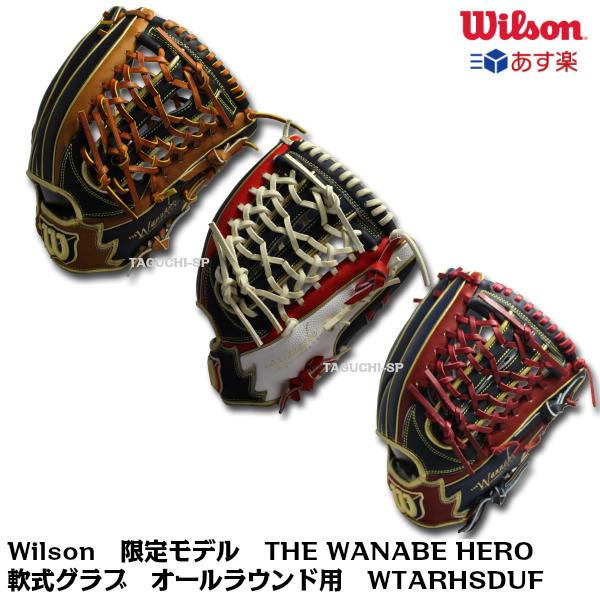 あす楽 【2019年モデル】限定モデル ウィルソン(Wilson) 軟式グラブ DUAL(デュアル) WTARHSDUF THE WANABE HERO ワナビーヒーロー サイズ9