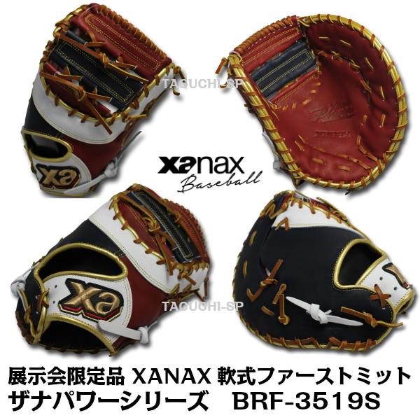 【あす楽】【ザナパワーシリーズ】展示会限定品 XANAX ザナックス 軟式用ファーストーミット BRF-3519S Rブラウン×ネイビー×ホワイト