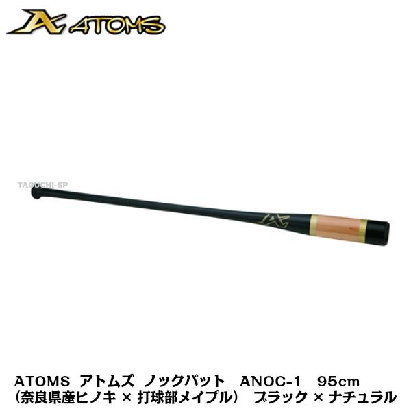 ATOMS アトムズ 硬式 ノックバット(奈良県産ヒノキ×打球部メイプル) ブラック×ナチュラル ANOC-1 95cm