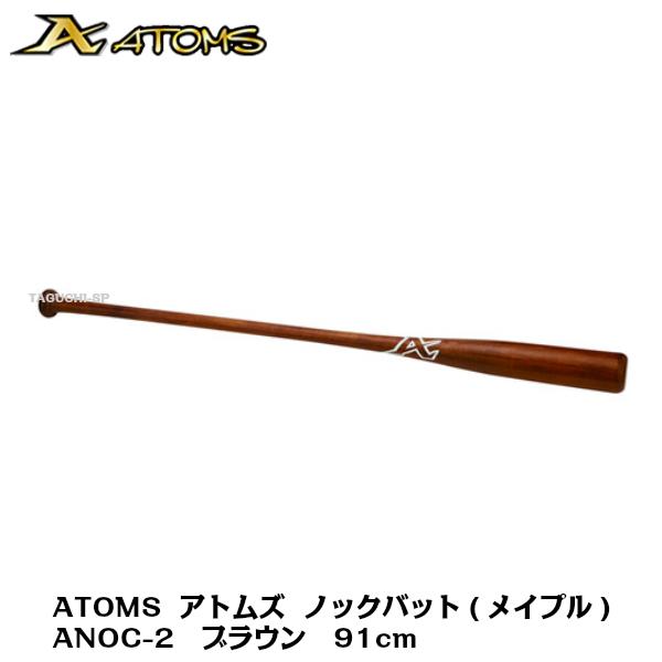 ATOMS アトムズ 硬式 ノックバット(メイプル) ブラウン ANOC-2 91cm