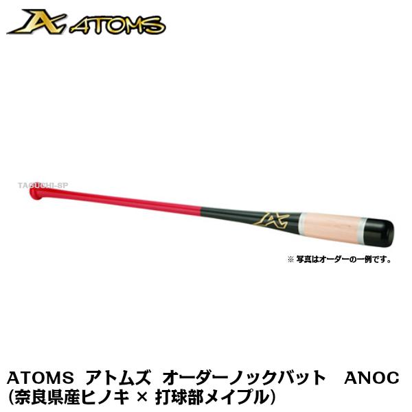ATOMS アトムズ 硬式 オーダーノックバット(奈良県産ヒノキ×打球部メイプル) ANOC