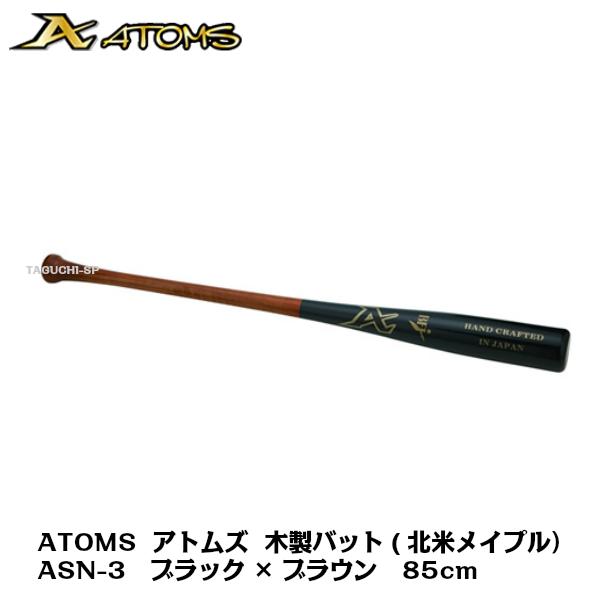 ATOMS アトムズ 硬式木製バット(北米メイプル) ブラック×ブラウン ASN-4 85cm グラスファイバー加工済・BFJマーク入