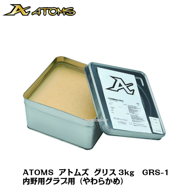 ATOMS アトムズ グリス GRS-1(やわらかめ) 内野グラブ用 硬式グラブ 軟式グラブ