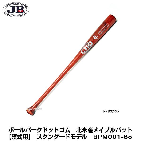 ボールパークドットコム JB北米産メイプルバット 硬式用 スタンダードモデル BPM001-85(84cm/890g) レッドブラウン