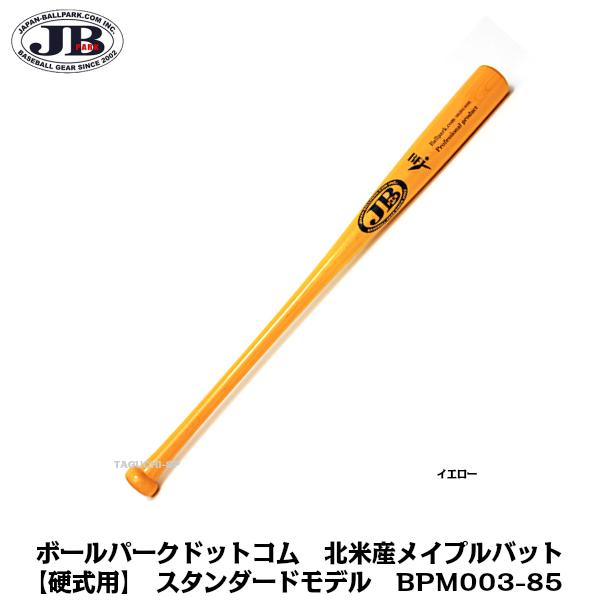 ボールパークドットコム JB北米産メイプルバット 硬式用 スタンダードモデル BPM003-85(85cm/890g) イエロー