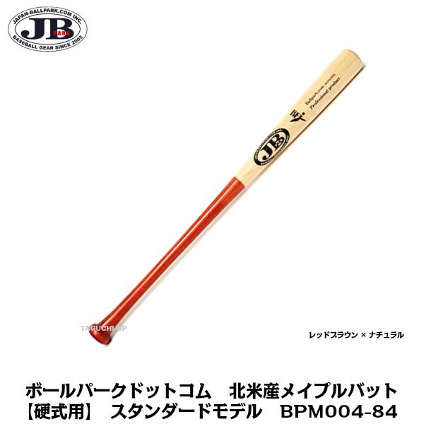 ボールパークドットコム JB北米産メイプルバット 硬式用 スタンダードモデル BPM004-84(84cm/880g) レッドブラウン×ナチュラル
