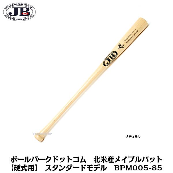 ボールパークドットコム JB北米産メイプルバット 硬式用 スタンダードモデル BPM005-85(85cm/890g) ナチュラル