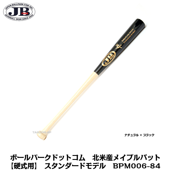 ボールパークドットコム JB北米産メイプルバット 硬式用 スタンダードモデル BPM006-84(84cm/880g) ナチュラル×ブラック