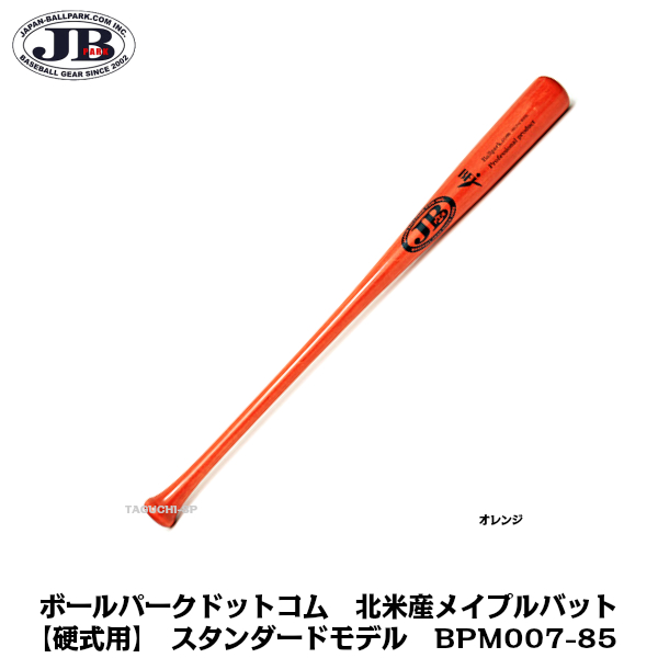 ボールパークドットコム JB北米産メイプルバット 硬式用 スタンダードモデル BPM007-85(85cm/890g) オレンジ