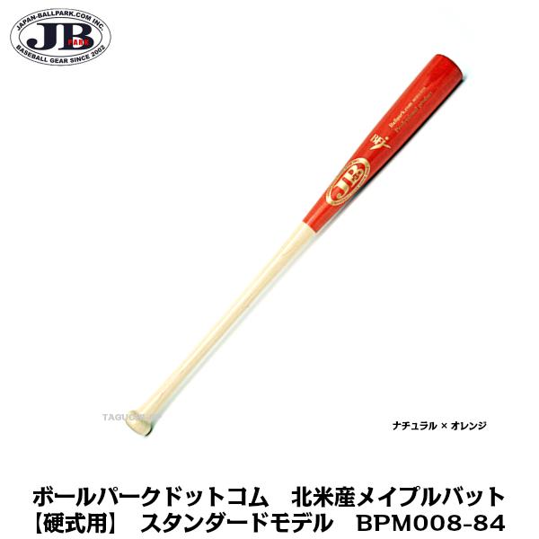 ボールパークドットコム JB北米産メイプルバット 硬式用 スタンダードモデル BPM008-84(84cm/880g) ナチュラル×オレンジ
