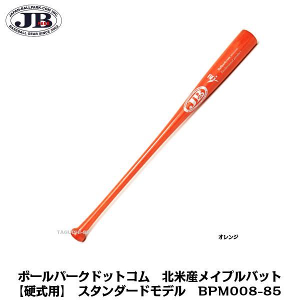 ボールパークドットコム JB北米産メイプルバット 硬式用 スタンダードモデル BPM008-85(85cm/890g) オレンジ