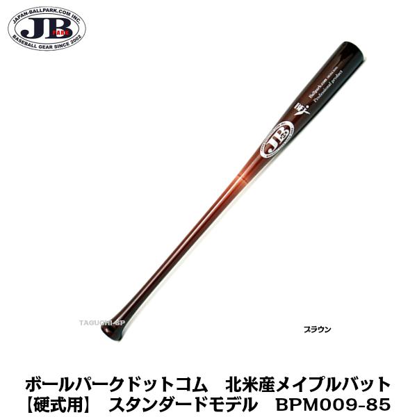 ボールパークドットコム JB北米産メイプルバット 硬式用 スタンダードモデル BPM009-85(85cm/890g) ナチュラル×レッドブラウン