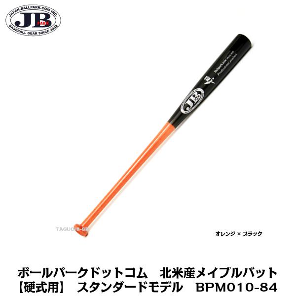 ボールパークドットコム JB北米産メイプルバット 硬式用 スタンダードモデル BPM010-84(84cm/880g) オレンジ×ブラック