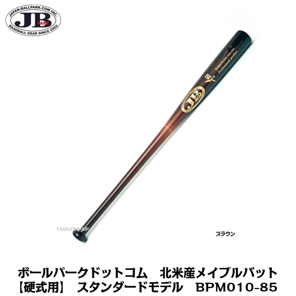 ボールパークドットコム JB北米産メイプルバット 硬式用 スタンダードモデル BPM010-85(85cm/890g) ブラウン