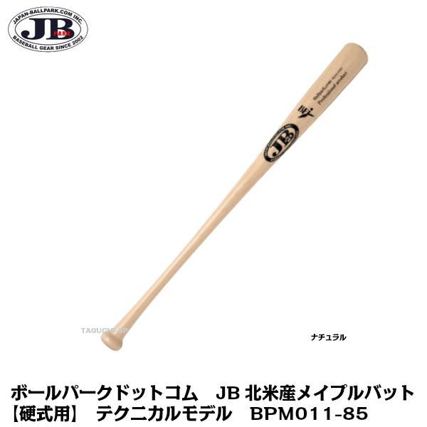 ボールパークドットコム JB北米産メイプルバット 硬式用 テクニカルモデル BPM011-85(85cm/890g) ナチュラル