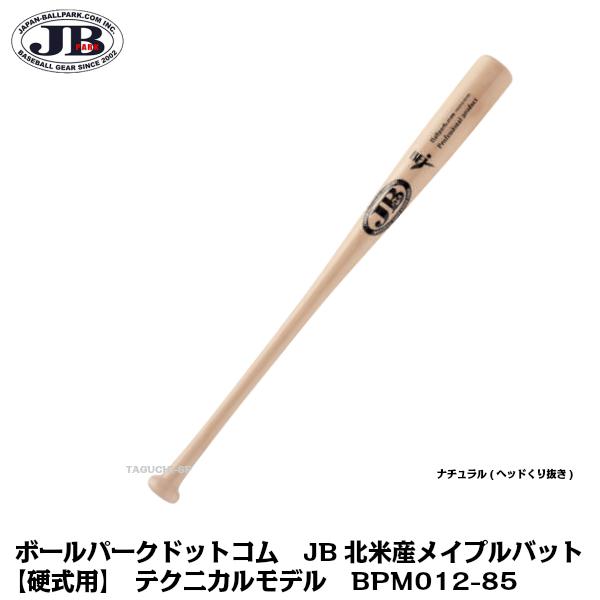 ボールパークドットコム JB北米産メイプルバット 硬式用 テクニカルモデル BPM012-85(85cm/890g) ナチュラル ヘッドくり抜き