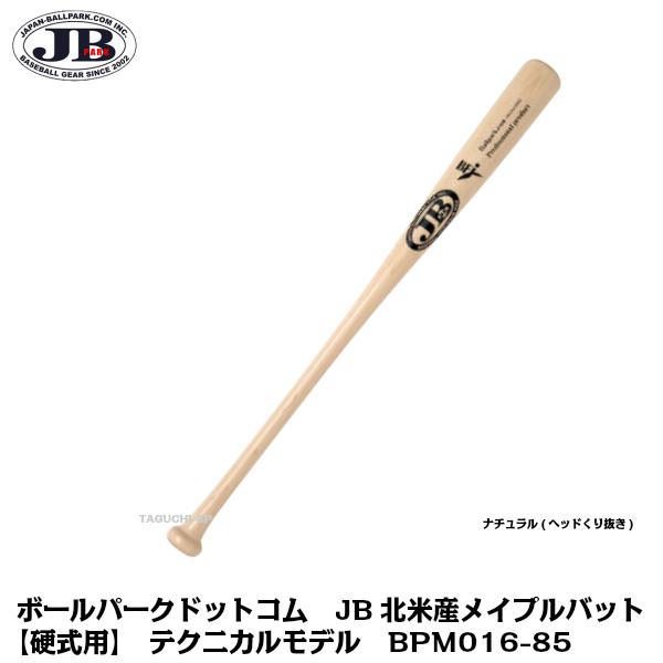 ボールパークドットコム JB北米産メイプルバット 硬式用 テクニカルモデル BPM016-85(85cm/890g) ナチュラル ヘッドくり抜き