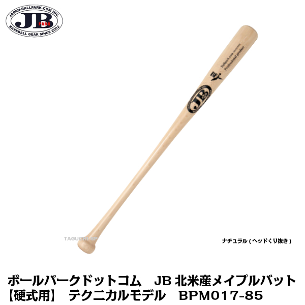 ボールパークドットコム JB北米産メイプルバット 硬式用 テクニカルモデル BPM017-85(85cm/890g) ナチュラル ヘッドくり抜き