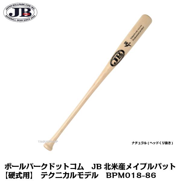 ボールパークドットコム JB北米産メイプルバット 硬式用 テクニカルモデル BPM018-86(86cm/890g) ナチュラル ヘッドくり抜き