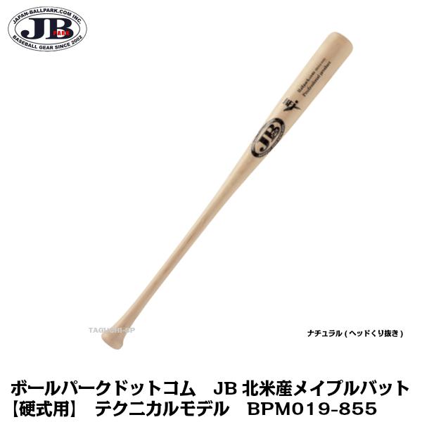 ボールパークドットコム JB北米産メイプルバット 硬式用 テクニカルモデル BPM019-855(85.5cm/890g) ナチュラル ヘッドくり抜き