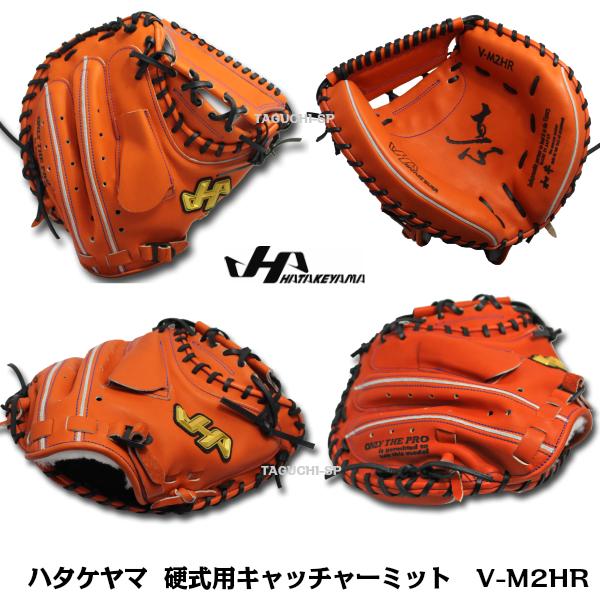 【2019年モデル】ハタケヤマ 和牛 硬式用キャッチャーミット 捕手用 V-M2HR 右投げ用 Vオレンジ